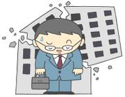 リフォーム業者が倒産