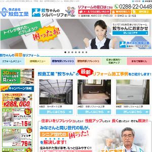 鮫島工業の口コミと評判