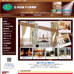株式会社秋田屋の口コミと評判