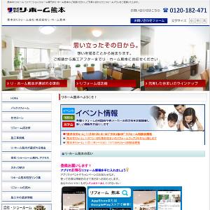 リ・ホーム熊本の口コミと評判