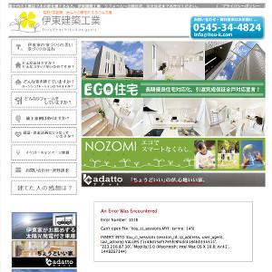 伊東建築工業の口コミと評判