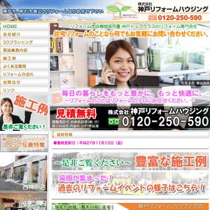 神戸リフォームハウジングの口コミと評判