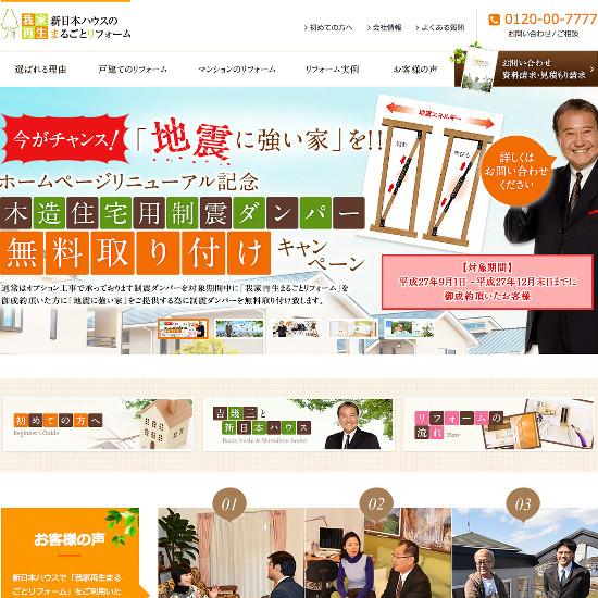 新日本ハウスの口コミと評判